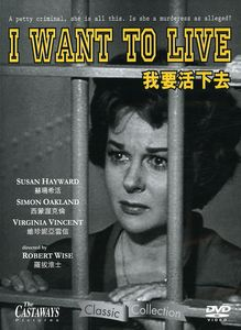 I Want to Live! [Import]