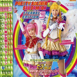 Eternal Edition 3: Best of Cuties [Import]