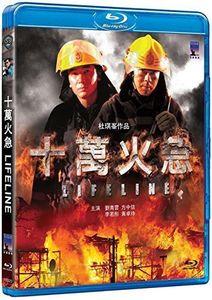 Lifeline (1997) [Import]