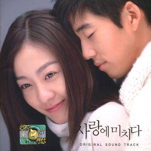 Loveholic (Original Soundtrack) [Import]