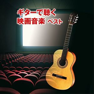 Movie Theme By Guitar [Import]