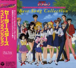 Sailor Moon: Sailor Stars Best (Original Soundtrack) [Import]
