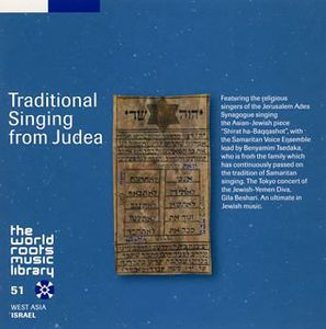 Traditional Singing from Judea [Import]