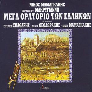 Mega Oratorio Ton Ellinon