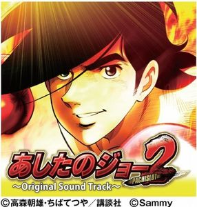 Pachislo Ashita No Joe 2 (Original Soundtrack) [Import]