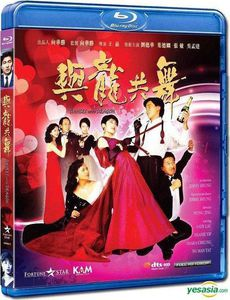 Dances With Dragon (1991) [Import]