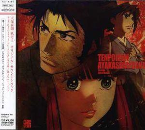 Tenpo Ibun Ayakashiayashi (Original Soundtrack) [Import]