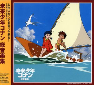 Conan the Boy in Future Complete BGM (Original Soundtrack) [Import]
