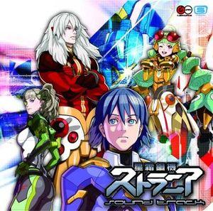 Seisou Kouki Strania (Original Soundtrack) [Import]
