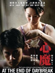 At the End of Daybreak (2009) [Import]