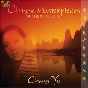 Chinese Masterpieces of the Pipa & Qin