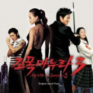 My Wife Is a Gangster 3 (Original Soundtrack) [Import]