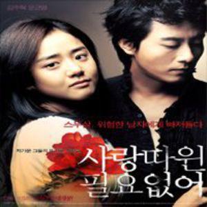 Love Me Not (Original Soundtrack) [Import]