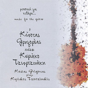 Plays Kyriakos Tzortzinakis