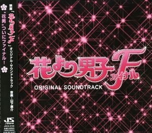 Hana Yori Dango Final (Original Soundtrack) [Import]