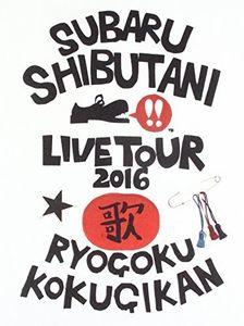 Shibutani Subaru Live Tour 2016 Uta [Import]