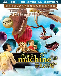 Flying Machine (2013) (3D + 2D) [Import]