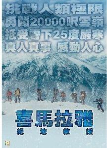 Himalayas (2015) [Import]