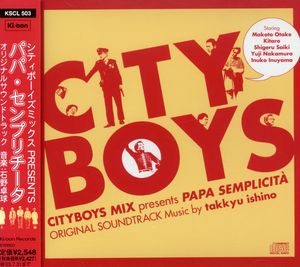 City Boys Mix Presents: Papa Semplicita (Original Soundtrack) [Import]