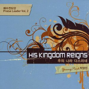 His Kingdom Reigns