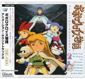 Popolocrois Story 2 (Original Soundtrack) [Import]