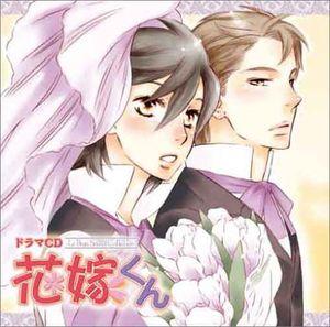 Hanayome Kun (Rubo Sound Collection) (Original Soundtrack) [Import]