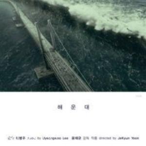Haeundae (Original Soundtrack) [Import]