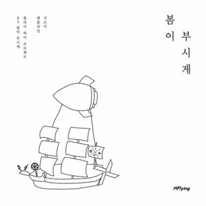 Spring Shining (5th Mini Album) (incl. 80pg Booklet, Postcard, Bookmark & Selfie Photo Card) [Import]