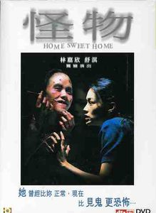 Home Sweet Home (Aka Gwai Muk)(2005) [Import]