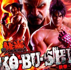 Ko.Bu.Shi -Tekken- (Original Soundtrack) [Import]