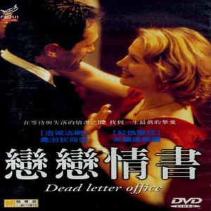 Dead Letter Office [Import]