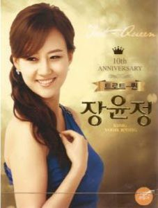 10th Anniversary [Import]