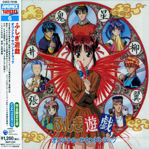 Fushigi Yugi (Original Soundtrack) [Import]