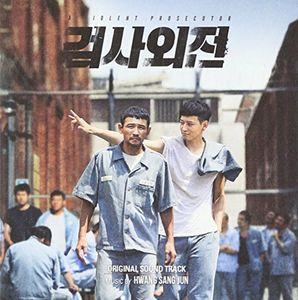 Violent Prosecutor (Original Soundtrack) [Import]