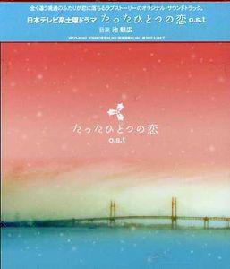 Tatta Hitotsunokoi (Original Soundtrack) [Import]