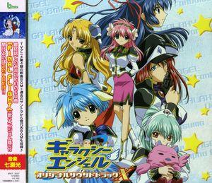 Galaxy Angel: 4th Season (Original Soundtrack) [Import]