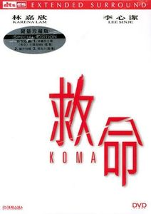 Koma [Import]