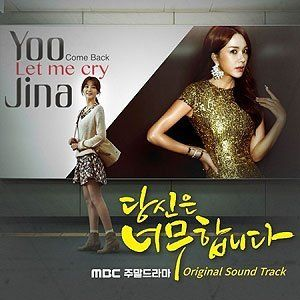 You Are Too Much (Original Soundtrack) [Import]
