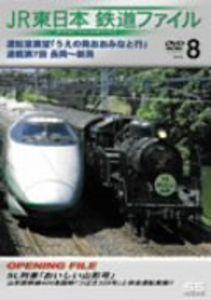 JR East: Train File 8