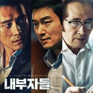 Inside Men (Original Soundtrack) [Import]