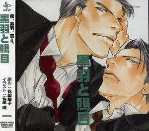 Kuroha to Mozume (HCD Series) (Original Soundtrack) [Import]