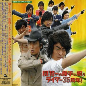 Katte Ni Iwau Rider 35th Anniversary (Original Soundtrack) [Import]
