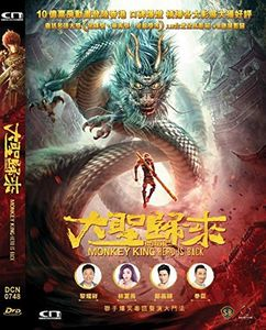 Monkey King: Hero Is Back (2016) [Import]