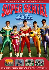 Power Rangers: Chouriki Sentai Ohranger: The Complete Series