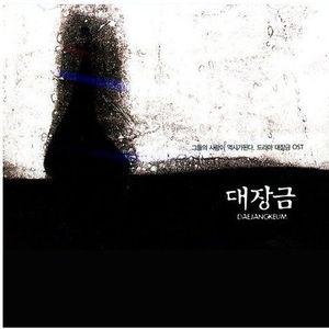 Daejanggum (Original Soundtrack) [Import]