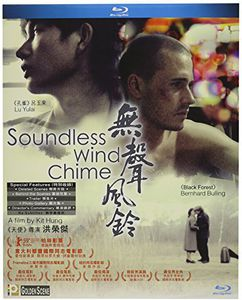 Soundless Wind Chime [Import]