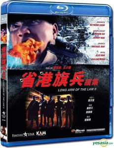 Long Arm Od the Law II (1987) [Import]