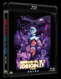 Mobile Suit Gundam the Origin IV: Eve of Destiny [Import]