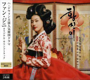 Fan Jini (Original Soundtrack) [Import]