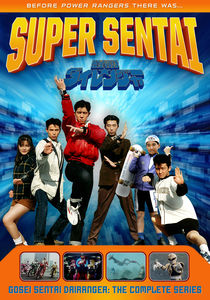 Super Sentai: Gosei Sentai Dairanger: The Complete Series